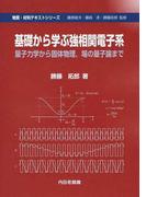 基礎から学ぶ強相関電子系 量子力学から固体物理,場の量子論まで