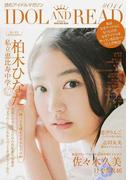IDOL AND READ 読むアイドルマガジン 011
