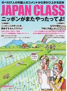 JAPAN CLASS ニッポンがまたやったってよ! のべ537人の外国人のコメントから浮かび上がる日本