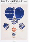 加納光於と60年代美術 「金色のラベルをつけた葡萄の葉」を追って