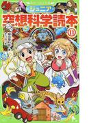 ジュニア空想科学読本 11 (角川つばさ文庫)(角川つばさ文庫)