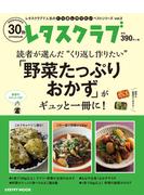 """読者が選んだ""""くり返し作りたい""""「野菜たっぷりおかず」がギュッと一冊に!"""