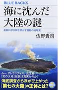海に沈んだ大陸の謎 最新科学が解き明かす激動の地球史 (ブルーバックス)(ブルー・バックス)