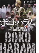 ボコ・ハラム イスラーム国を超えた「史上最悪」のテロ組織