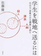 学生を戦地へ送るには 田辺元「悪魔の京大講義」を読む