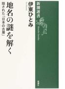 地名の謎を解く 隠された「日本の古層」