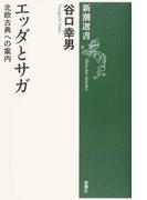 エッダとサガ 北欧古典への案内 (新潮選書)(新潮選書)