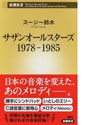 サザンオールスターズ1978−1985 (新潮新書)(新潮新書)