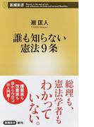 誰も知らない憲法9条 (新潮新書)(新潮新書)