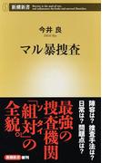 マル暴捜査 (新潮新書)(新潮新書)