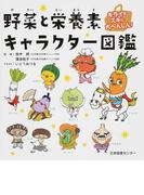野菜と栄養素キャラクター図鑑 キライがスキに大へんしん!