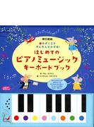 はじめてのピアノミュージックキーボードブック ●のがくふでかんたんにひける!