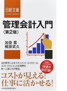 管理会計入門 第2版 (日経文庫)