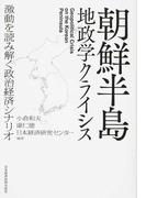 朝鮮半島地政学クライシス 激動を読み解く政治経済シナリオ