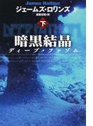 暗黒結晶 ディープ・ファゾム 下 (扶桑社ミステリー)(扶桑社ミステリー)