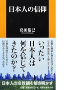 日本人の信仰