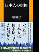 日本人の信仰 (扶桑社新書)(扶桑社新書)