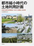 都市縮小時代の土地利用計画 多様な都市空間創出へ向けた課題と対応策