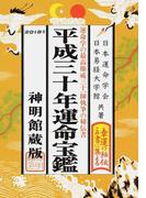 運命宝鑑 神明館蔵版 平成30年