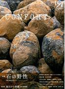 CONFORT (コンフォルト) 2017年 08月号 [雑誌]