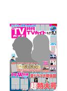 TVガイド 関東版 2017年 08月号 [雑誌]