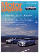 Motor Magazine (モーター マガジン) 2017年 08月号 [雑誌]