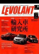 LE VOLANT (ル・ボラン) 2017年 08月号 [雑誌]