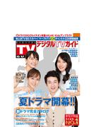 デジタル TV (テレビ) ガイド 2017年 08月号 [雑誌]