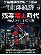 週刊 東洋経済 2017年 7/1号 [雑誌]