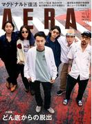 AERA (アエラ) 2017年 7/3号 [雑誌]