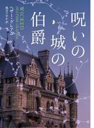 呪いの城の伯爵【MIRA文庫版】(MIRA文庫)
