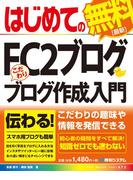 【期間限定価格】はじめてのFC2ブログ こだわりブログ作成入門