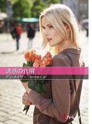 誘惑の代償【ハーレクインSP文庫版】(ハーレクインSP文庫)