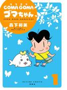 COMA GOMA ゴマちゃん : 1(アクションコミックス)