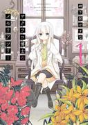 サクラコ博士のメモリアツリー : 1(アクションコミックス)