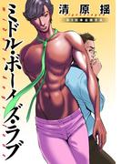 ミドル・ボーイズ・ラブ 分冊版 : 8(アクションコミックス)