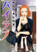 バイラブ 分冊版 : 16(アクションコミックス)