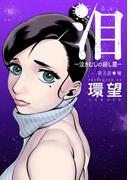 泪~泣きむしの殺し屋~ 分冊版 : 3(アクションコミックス)