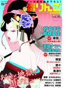 毒りんごcomic : 16(アクションコミックス)