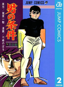 男の条件 下(ジャンプコミックスDIGITAL)