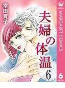 夫婦の体温 6(マーガレットコミックスDIGITAL)