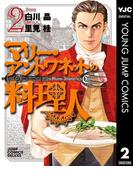 マリー・アントワネットの料理人 2(ヤングジャンプコミックスDIGITAL)
