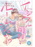 comic Berry's イジワル同期とルームシェア!?(分冊版)8話(Berry's COMICS)