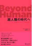 Beyond Human 超人類の時代へ