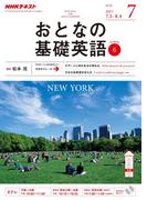 NHKテレビ おとなの基礎英語 2017年7月号(NHKテキスト)