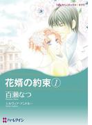 イギリス人ヒーローセット vol.6(ハーレクインコミックス)