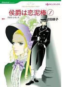 イギリス人ヒーローセット vol.5(ハーレクインコミックス)
