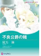 イギリス人ヒーローセット vol.4(ハーレクインコミックス)