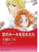レッスンから始まる恋セレクト セット vol.3(ハーレクインコミックス)