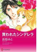 レッスンから始まる恋セレクト セット vol.2(ハーレクインコミックス)